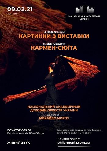 Мусоргський - Картинки з виставки. Бізе-Щедрін - Кармен-сюїта