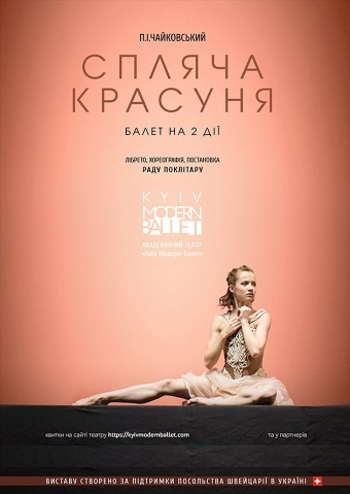 Kyiv Modern Ballet. Спляча красуня