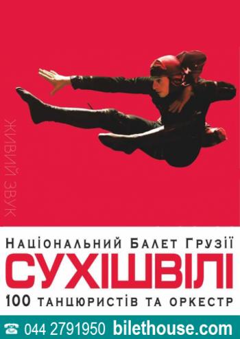 Балет Грузии Сухишвили