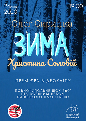 Олег Скрипка и Кристина Соловий