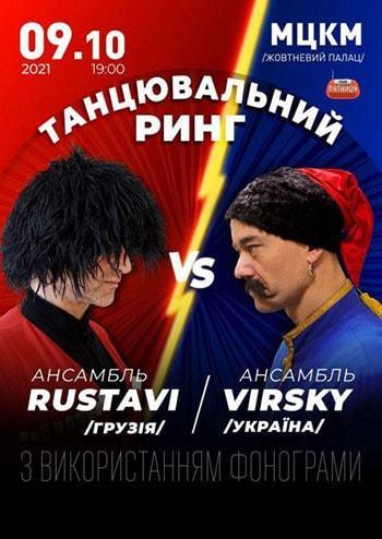 Ансамбль ім. Вірського vs Ансамбль Rustavi