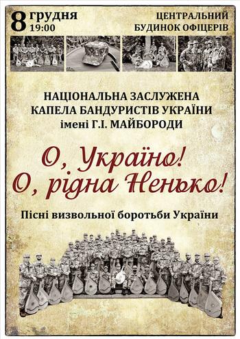 Капела бандуристів «Пісні визвольної боротьби»