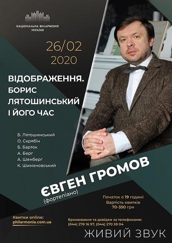 Євген Громов (фортепіано). Лятошинський і його час
