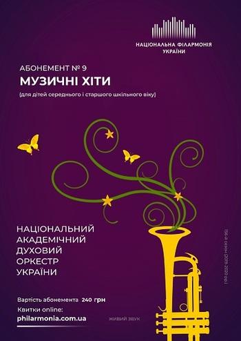 Абонемент №9 - Хіти джазу