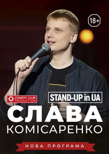 Stand-Up in UA: Слава Комиссаренко
