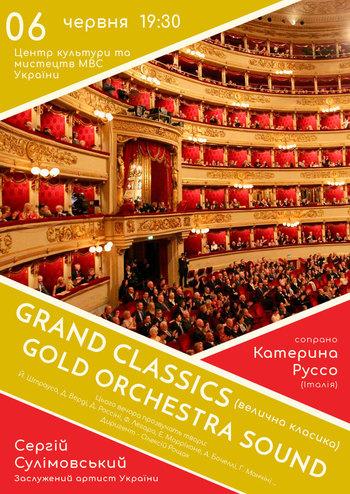 Grand Classics - Величественная классика