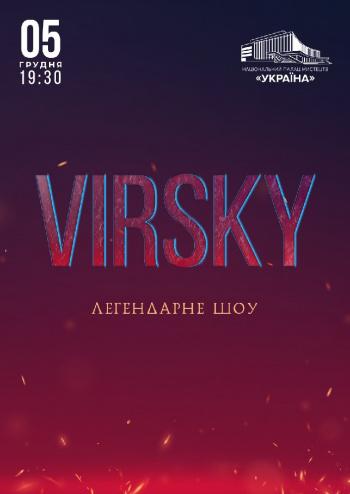 Virsky. Легендарне шоу