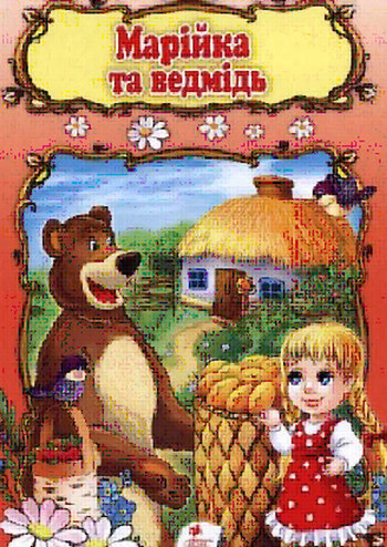 Марійка і Ведмідь та новорічна програма