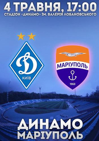ФК «Динамо» (Киев) — ФК «Мариуполь» (Мариуполь)