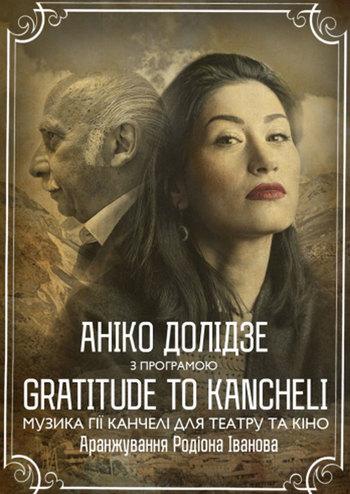 Анико Долидзе. Gratitude to Kancheli