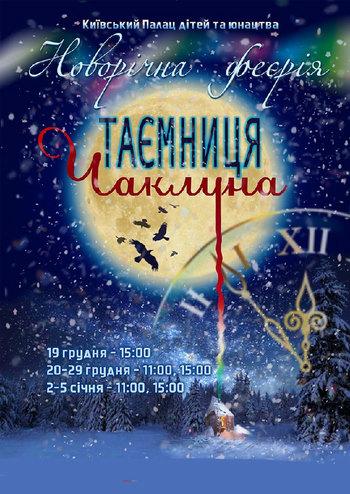 Новогодняя феерия «Тайна Колдуна»
