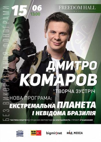 Дмитро Комаров. Екстремальна Бразилія