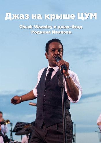 Джаз на крыше ЦУМ. Chuck Wansley (Лос-Анджелес)