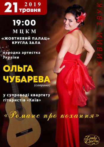Ольга Чубарева. Романс про кохання