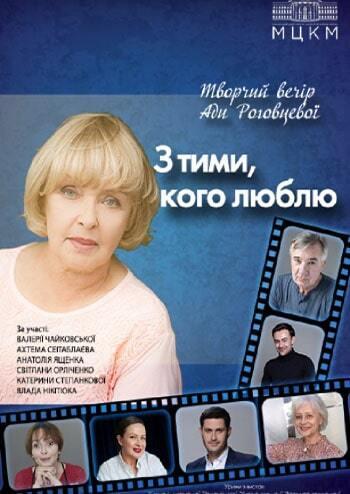 З тими, кого люблю... Ада Роговцева
