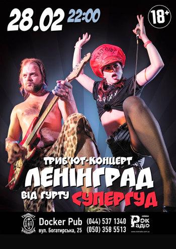 Супергуд - Tribute Leningrad