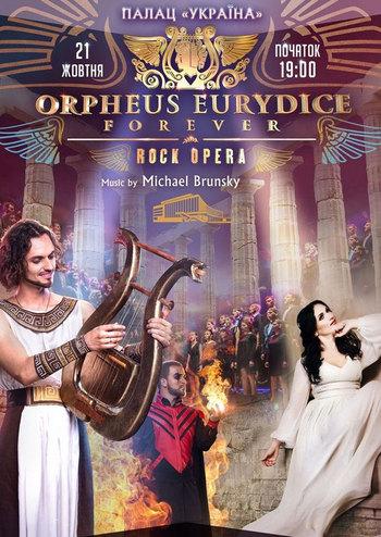 Орфей и Эвридика навсегда. Рок опера