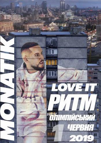 Monatik Love It Ритм