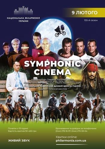 Symphonic Cinema. Національний духовий оркестр