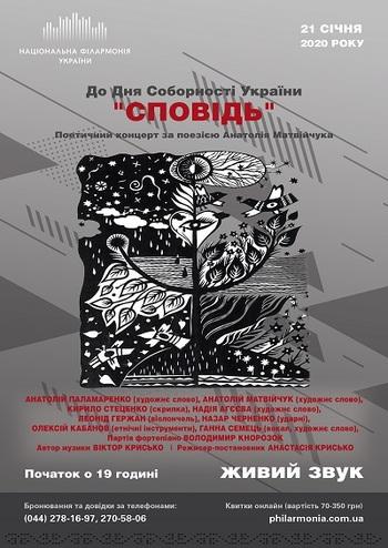 Сповідь - Поетичний концерт за поезією А. Матвійчука