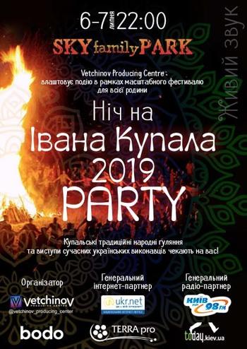 Нічний фестиваль «Івана Купала 2019 Party»