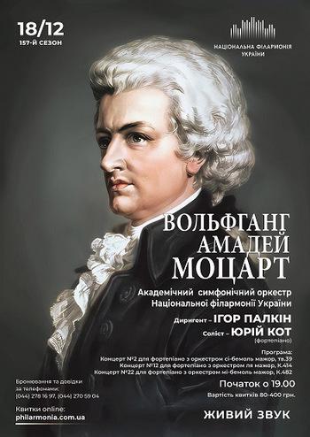 В.А. Моцарт - Концерти №№ 2, 12, 22 для фортепіано з оркестром