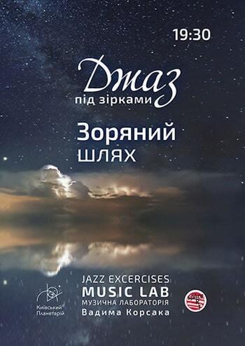 Джаз під зірками Зоряний шлях - MusicLab Вадима Корсака