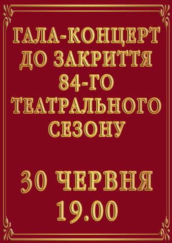 Гала-концерт до закриття 84-го театрального сезону