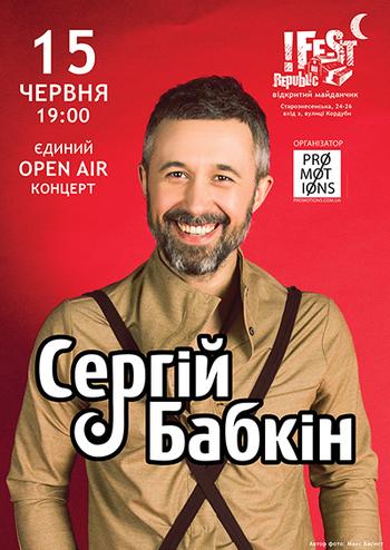 Сергій Бабкін