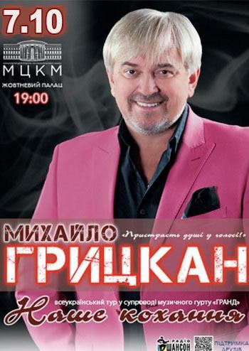 Михайло Грицкан. Наше кохання