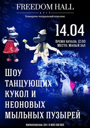 Шоу танцующих кукол и неоновых мыльных пузырей