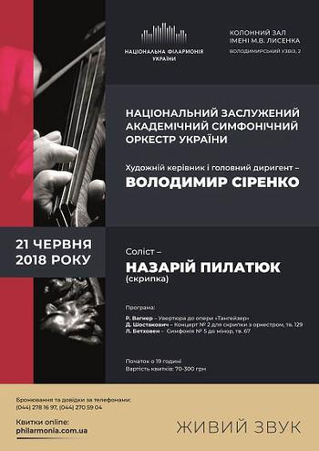 НСОУ, соліст – Назарій Пилатюк (скрипка)