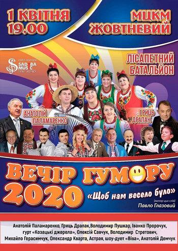 Вечір гумору 2020