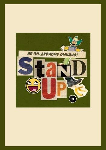 Stand-Up: не по-дурному смішно