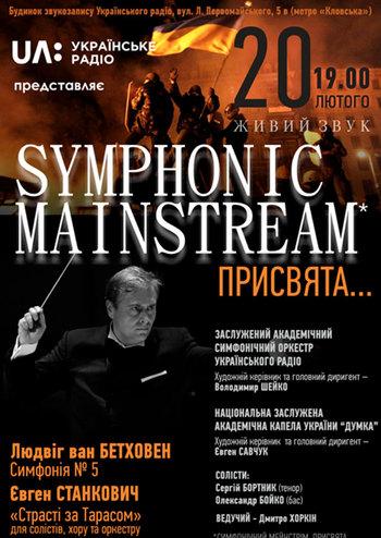 Героїчна симфонія-присвята Героям
