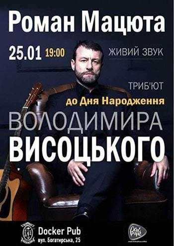 День Народження Володимира Висоцького