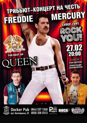 Rock You! - трибьют Queen