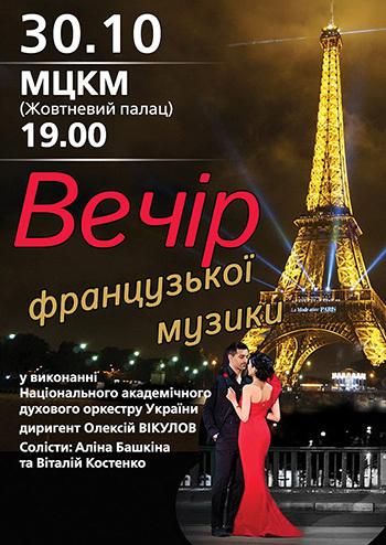 Вечер французской музыки