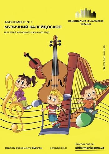 Абонемент №1: Чарівні іграшки з музичної табакерки