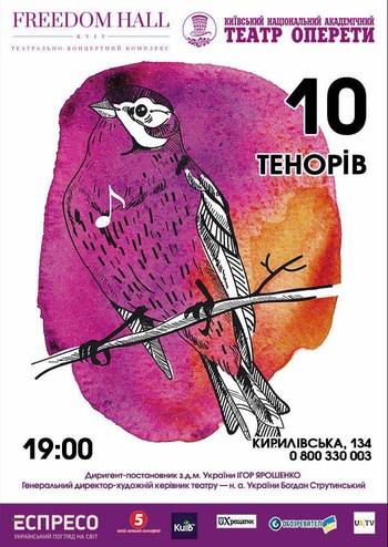 Концерт 10 Тенорів