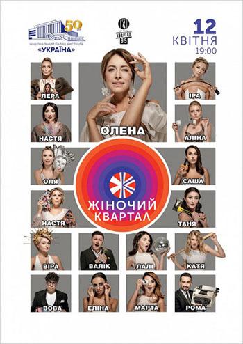 Женский Квартал