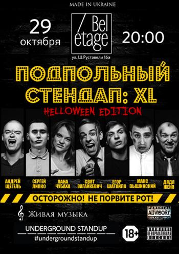 Подпольный Стендап: XL. Halloween edition