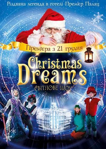 Christmas Dreams - Рождественские мечты