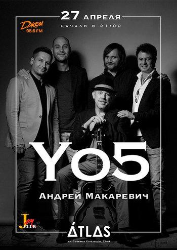 Андрей Макаревич. Yо5