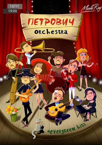 Петрович orchestra