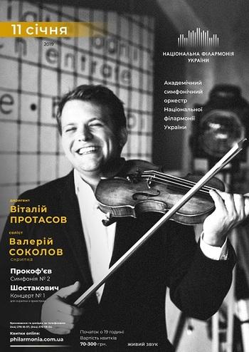 Валерій Соколов (скрипка)