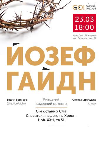 Й. Гайдн. Київський камерний оркестр