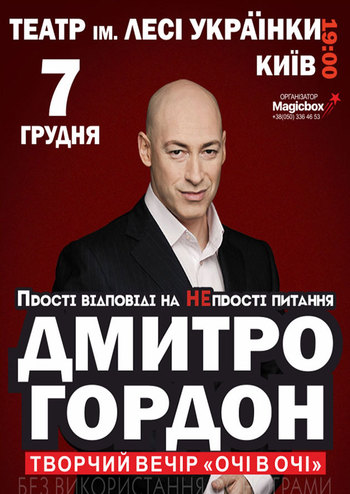 Дмитро Гордон «Очі в очі»