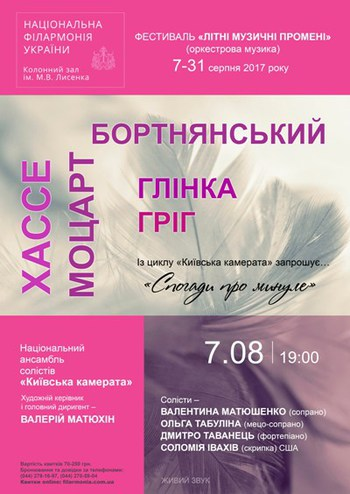 Моцарт, Гріг. Київська камерата