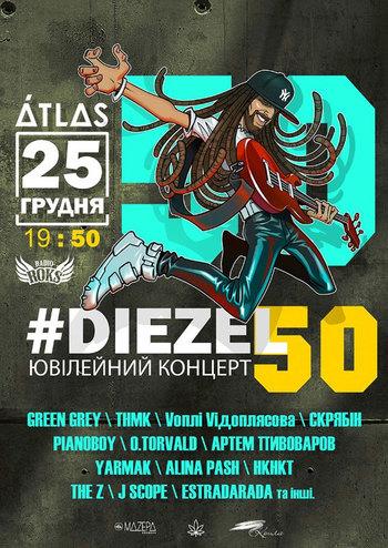#Dizel50. Юбилейный концерт